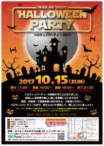 広島のハロウィンパーティ