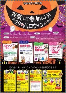 広島のゆめタウンで子供のためのハロウィンイベント