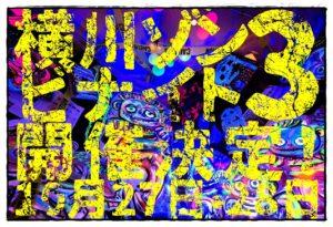 広島のハロウィンイベントの横川ゾンビナイト
