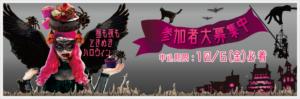 小倉のハロウィンイベント