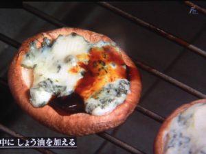あてなよるのきのこのしいたけのゴルゴンゾーラ焼き