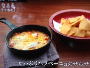 あてなよるの唐辛子のレシピと酒の銘柄のハラペーニョサルサ