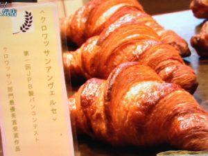 パン旅。名古屋のクロワッサン