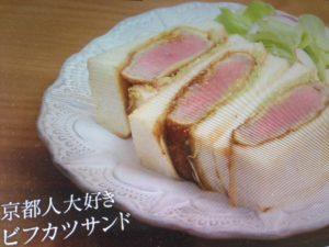 京都人の密かな愉しみで大原千鶴が作ったビフカツサンドのレシピ!