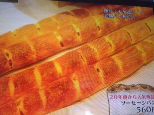 パン旅。神戸で紹介のお店やパンまとめ!BSプレミアム~神戸の ...