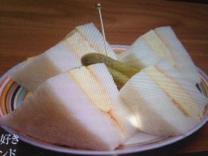 京都人の密かな愉しみで大原千鶴が作ったたまごサンド