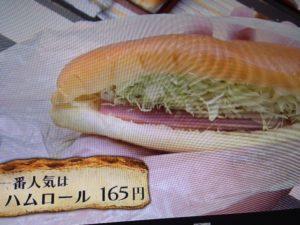 パン旅京都まるき製パン所のハムロールサンド