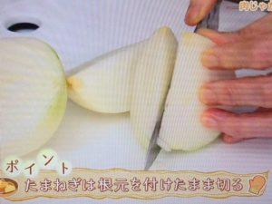栗原はるみの肉じゃがの玉ねぎの切り方