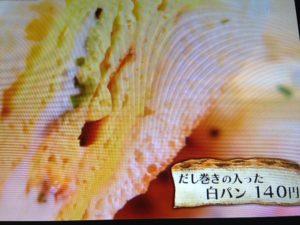 パン旅京都ゲベッケンの白パン