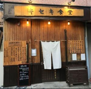 孤独のグルメのロケ地キセキ食堂
