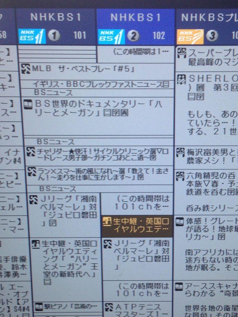 BS1の102チャンネルを見る方法