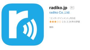 安室奈美恵出演民放101局の聴き方はラジコで